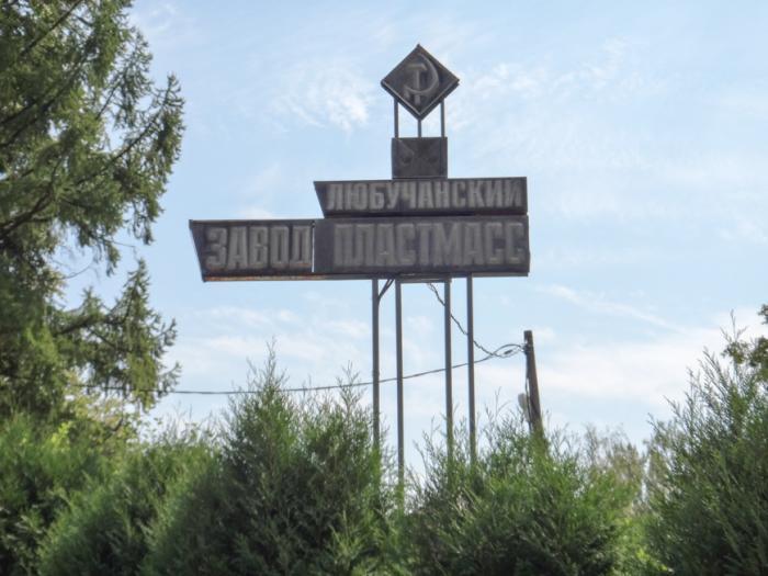 любучаны чехов завод пластмасс эмблема